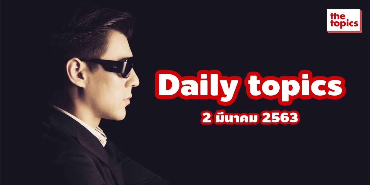 Daily Topics 2 March 2020