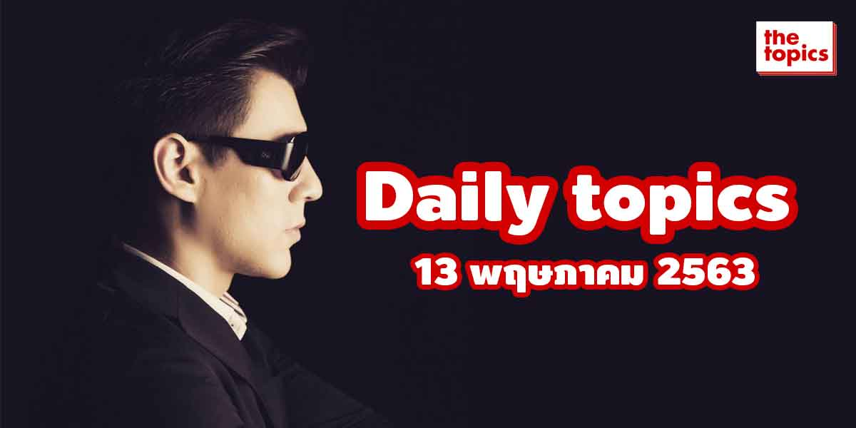 Daily Topics 13 May 2020